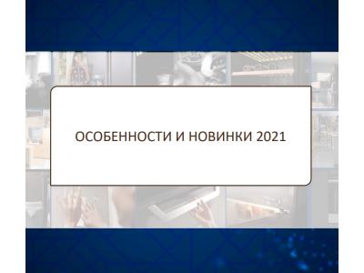 Haier анонсировал новинки ассортимента 2021 года